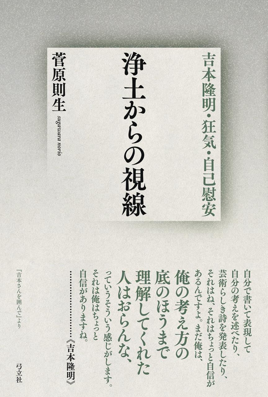 【新刊書】浄土からの視線イメージ